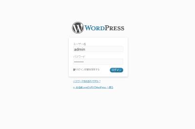 図14 ログイン画面。設定したadminとパスワードを入力してログインする