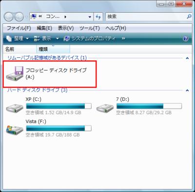 図14 エクスプローラから仮想フロッピーディスクドライブを使用できるようになる