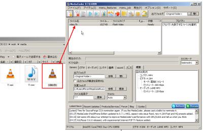 変換したいファイルをMediaCoderの画面左上リスト部分にドラッグ&ドロップして登録する