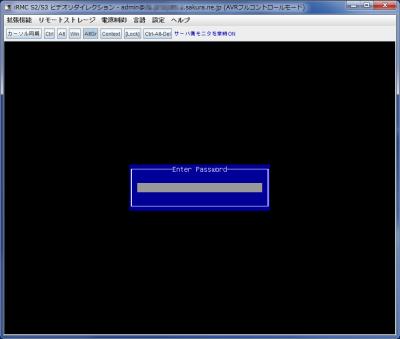 図4 パスワード画面では何も入力せずにEnterキーを押す
