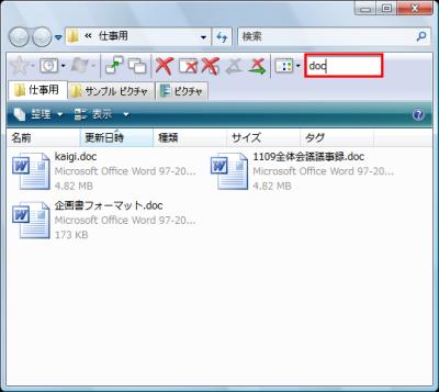 図16 検索ボックスからはファイルを絞り込表示できる