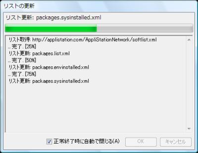 図4 起動直後に対応ソフトのリストが更新される
