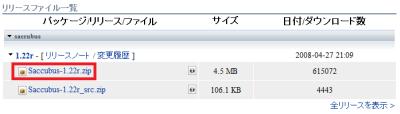 図2 「Saccubus-1.22r.zip」をクリックしてダウンロードする