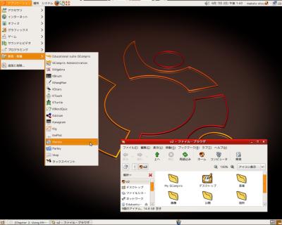図4 Edubuntu 9.04のデスクトップ