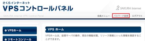 図1 「VPSコントロールパネル」にログイン後、まずはパスワードを変更しておこう