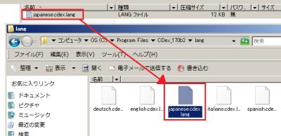 ダウンロードした「japanese.cdex.lang」ファイルをCDexのインストールフォルダにコピーする