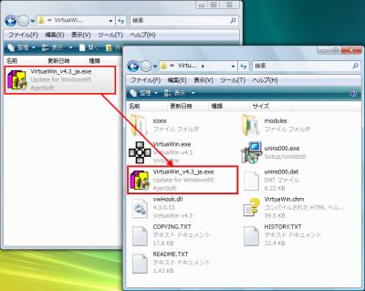 図6 日本語化パッチは解凍してからVirturWinのインストールフォルダで実行しよう