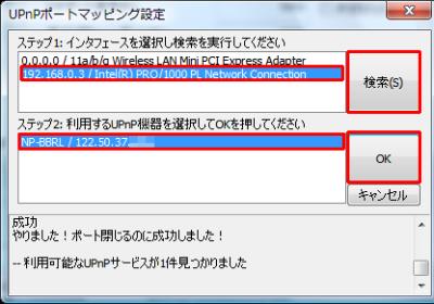 図5 NICを選択しポート開放テストを行う。開放に成功したらルータを選択して「OK」をクリックしよう