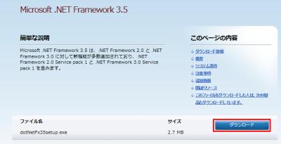 図2 「ダウンロード」をクリックして.NET Framework 3.5を入手し、インストールしておく