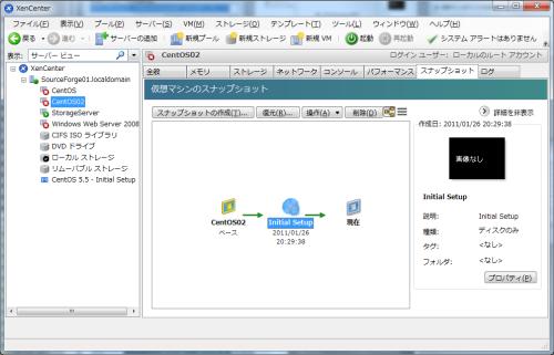 図6 作成したスナップショットがアイコンで表示される