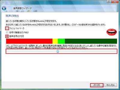 図6 「発声の検出」画面では音声送信の条件を変更できる