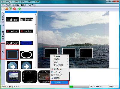 図11 「ボタン」タブでメニュー画面のボタンの種類と配置を設定する