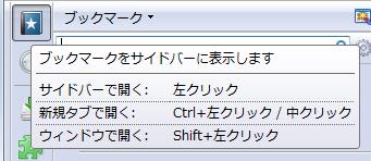 図4 Ctrlキーを押しながら「ブックマーク」アイコンをクリックすると、ブックマークが新しいタブを開くことができる