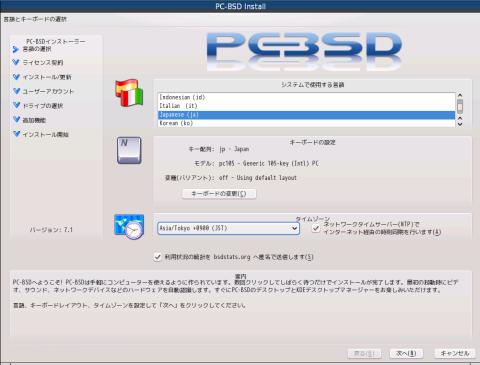 pcbsd1_thumb.png