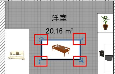 図17 家具の四隅に表示される矢印で向きや大きさを変更できる
