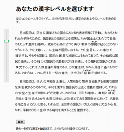 図2 左のコントロールを上下にスライドすることで、右の文章のルビが増減する