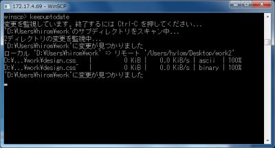 図2 ファイルの自動アップデート