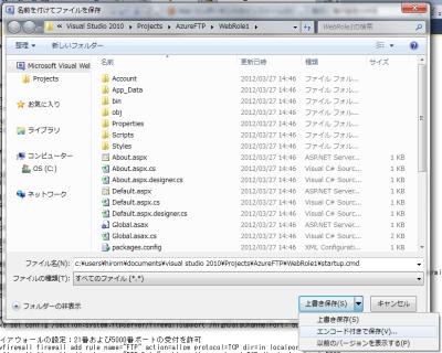 図24 「名前を付けてファイルを保存」で「エンコード付きで保存」を指定してテキストエンコーディングを変更する