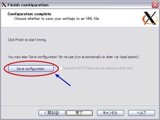 図11 「Save configuration」をクリックし、設定を保存しておこう