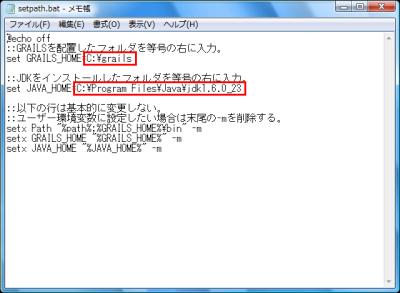 図8 バッチファイルを開いてGrailsとJDKを導入したフォルダを入力