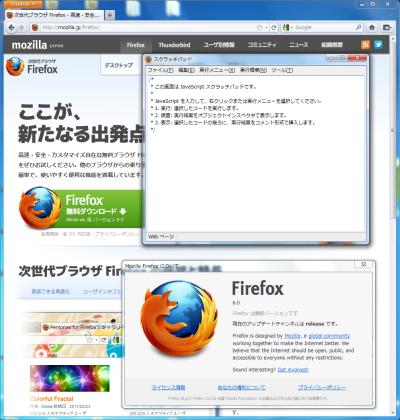 Firefox 6とScratchPad
