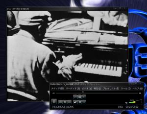 図11 VLCメディアプレーヤもインストールされている
