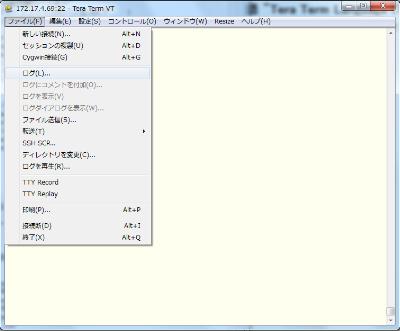 図4 Tera Termでは「ファイル」−「ログ」メニューでログの記録を行える