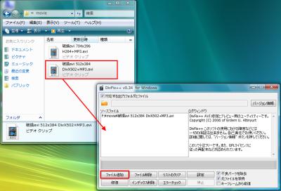 図7 修復したいAVIファイルをドラッグ&ドロップでリストに登録する