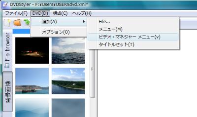 図16 デフォルトのメニューを削除してから、ビデオ・マネージャーメニューを追加する