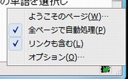 図7 Webページにルビを振りたい場合は、「全ページで自動処理」選択してチェックを入れる