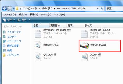 図4 ポータブル版は適当なフォルダに解凍し「nodrvman.exe」を実行すればよい