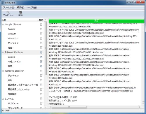 BleachBit 0.7.2