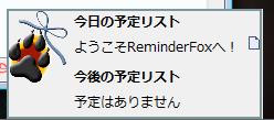 図1 ReminderFoxをインストールすると、Firefoxの起動時などにポップアップで予定リストが表示される