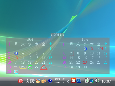 図14 カレンダーを半透明で横並びにカスタマイズした例