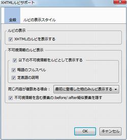 図9 「XHTMLルビサポート」の設定ウィンドウ