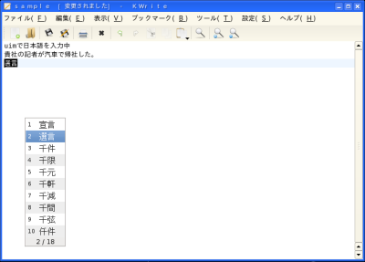 図18 uimによる日本語入力