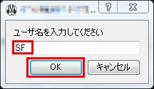 図10 初回接続時は任意のユーザ名を入力する