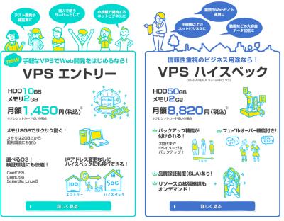 図1 VPS エントリーとVPS ハイスペックの2プランが提供される(WebARENAのVPSページより)