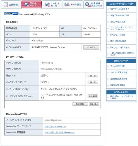 図11 VPSサービスの「確認・変更」をクリックすると、VPSサービスの詳細情報が表示される