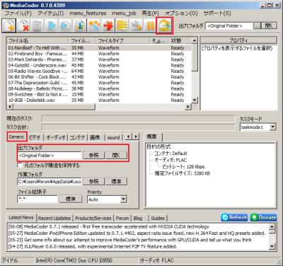 「Generic」タブの「出力フォルダ」で変換後のファイルの保存先を指定し、「START」ボタンをクリックすると変換が開始される