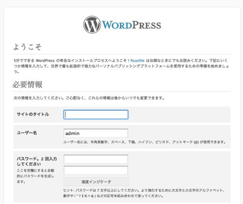 図8 WordPressの初期設定画面