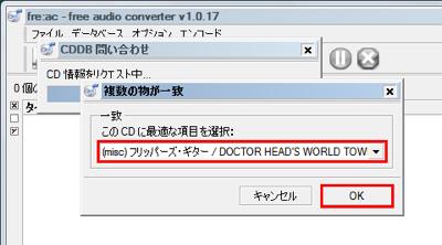 図14 オーディオCDを挿入するとCDDBに問い合わせが行われる