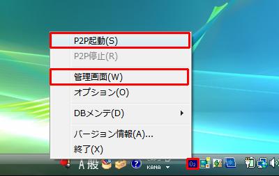 図6 タスクトレイのアイコンからP2Pを起動後、管理画面を呼び出す