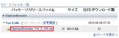図3 「ClipboardExtender_Ver_0_10b.zip」が目的のファイルだ