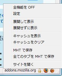 図2 ステータスバーにアイコンが表示され、MHT形式での保存やMHTファイルの展開といった機能にアクセスできる