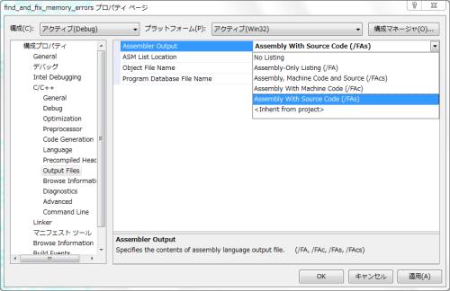 図A Visual Studioのプロジェクトプロパティページ中「Output Files」−「Assembler Output」でアセンブラコード生成の設定を行える