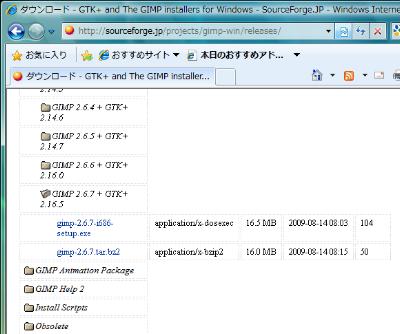 図2 「GIMP + GTK+ (stable release)」の中から「gimp-<バージョン番号>-i686-setup.exe」をクリックしてGIMPの安定版をダウンロードする