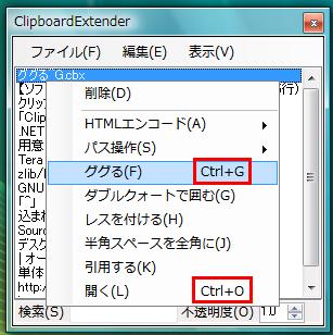 図13 文字列を選択して「Ctrl」+「G」で検索が行われる。ショートカットはコンテキストメニューからも確認可能だ
