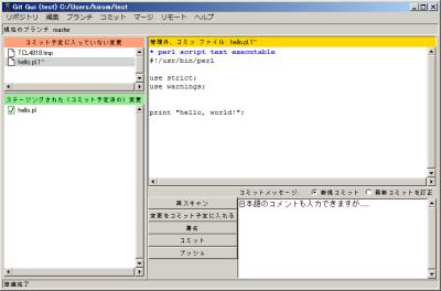 図10 「コミット予定に入っていない変更」のファイルアイコンをクリックすると、そのファイルがコミット対象に追加される