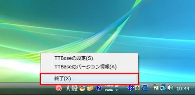 図9 タスクトレイのアイコンからTTBaseを終了して再起動する